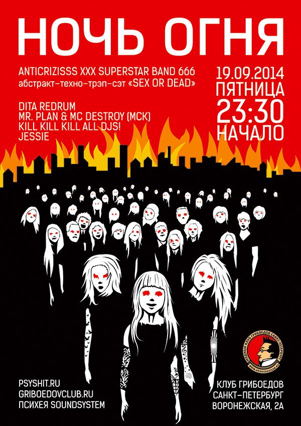 2014_fire_night_2