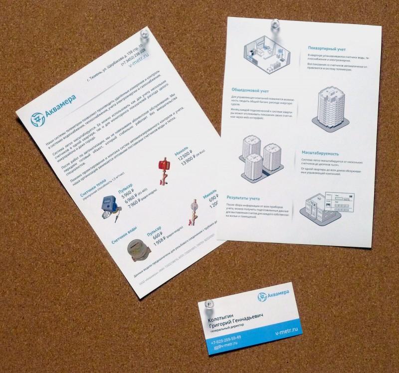 akvamera-flyer-card