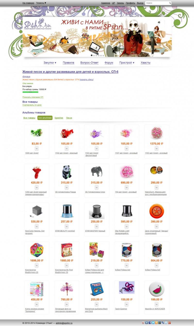 Список товаров в совместной закупке