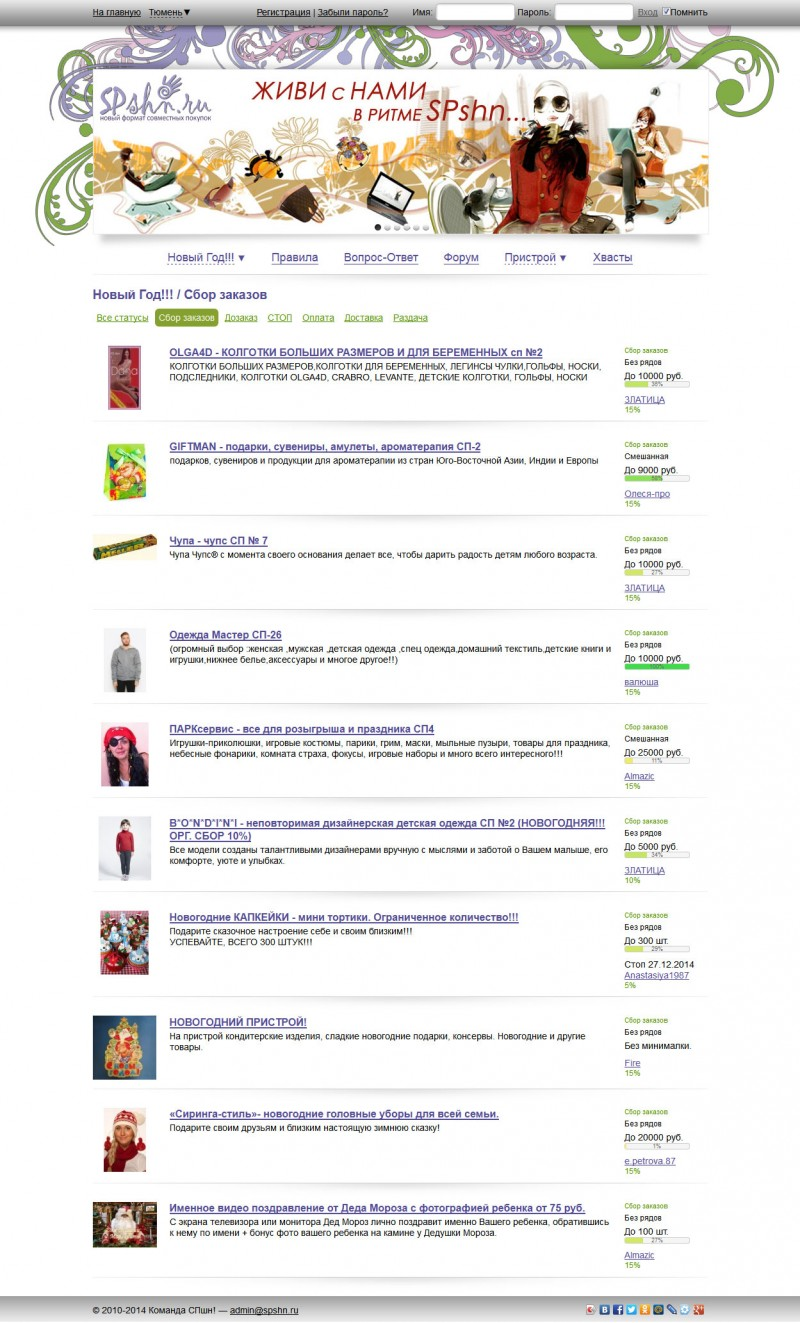 Список совместных закупок
