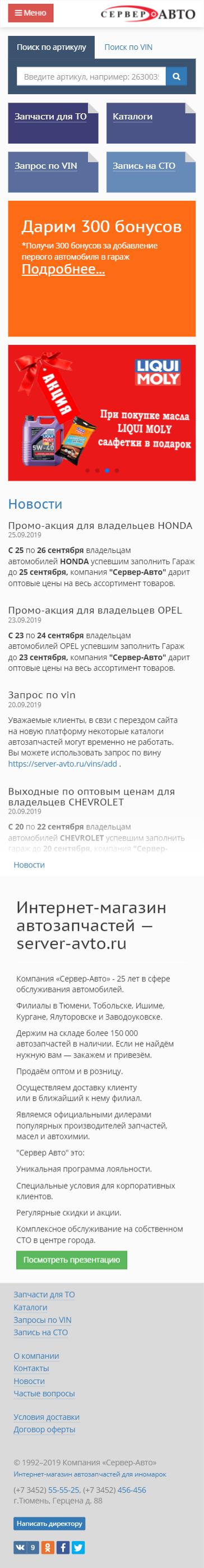 главная страница мобильной версии сервер-авто